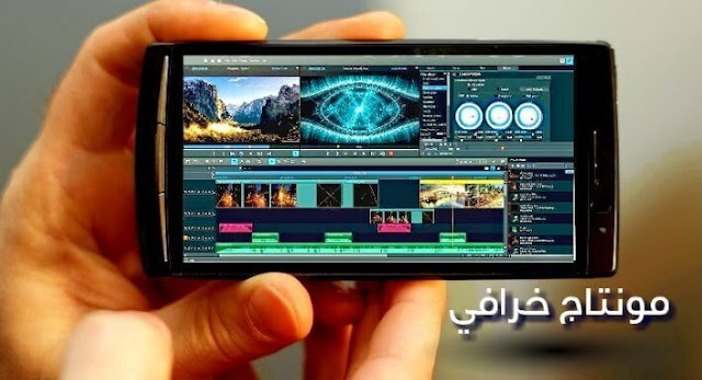 تحميل وتنزيل افضل تطبيق لمونتاج وتعديل montage video الفيديو والصور, لتحرير مقاطع الفيديو على هواتف الاندرويد.