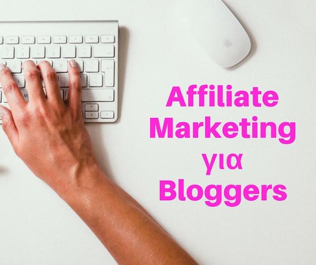 Affiliate Marketing  για  Bloggers