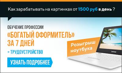 zarabotajte-1500-rubl-kazhdyj-den-s-obuchenie-professii-bogatyj-oformitel-za-7-dnej-trudoustrojstvo