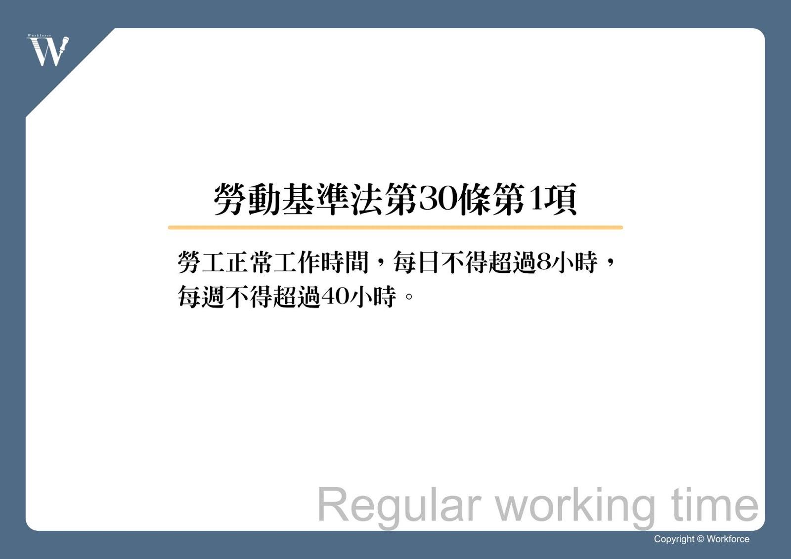 勞動基準法第30條第1項