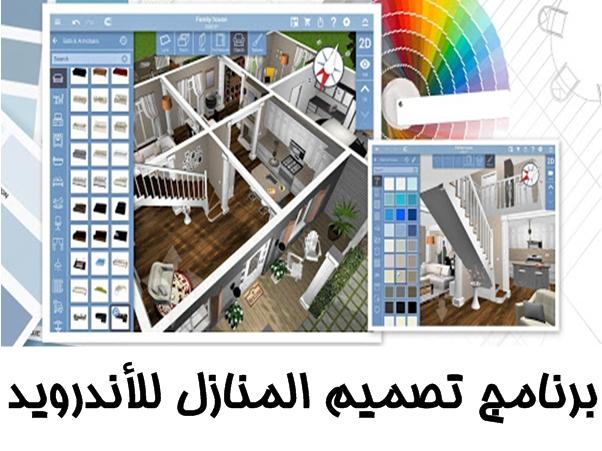 يبحث الكثير عن افضل برنامج تصميم المنازل للاندرويد يمكنهم من تصميم المنازل 3d للاندرويد و تصميم شقق و تصميم منزل الأحلام الخاص بهم ، لذلك نقدم لكم أسهل و أفضل برنامج تصميم خرائط و ديكور و واجهات المنازل ثلاثي الابعاد للاندرويد مجانا .