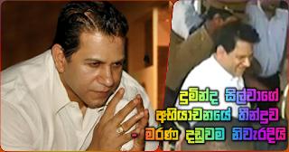 Dumminda Silva's Appeal Court verdict: Death Penalty confirmed!