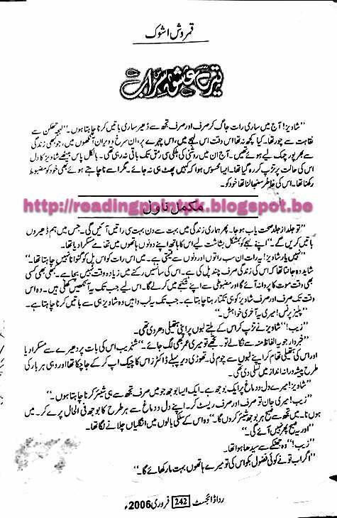 Sarab Novel Pdf