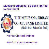 THE MEHSANA URBAN CO. OPERATIVE BANK LTD. RECRUITMENT FOR CLERICAL TRAINEE BHARTI 2017