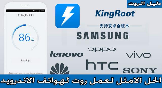 تحديث تطبيق KING ROOT PRO الاخير لاصدار اللوليبوب لعمل روت
