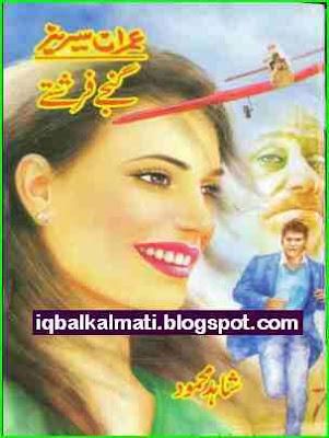 Ganje Farishty Imran Series