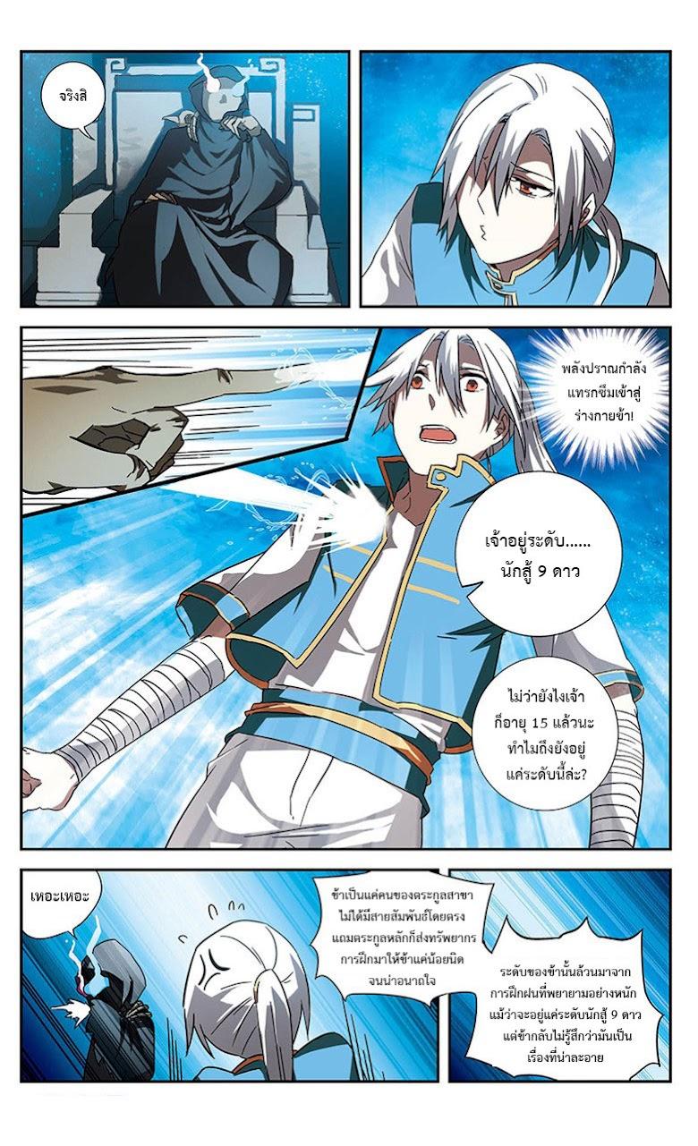 Doupo Cangqiong Yaolao - หน้า 14
