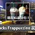 Starbucks RHB Centre 新分行开张!Frappuccino 买一送一!
