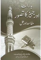 Baarat Aur Jahaiz Ka Tasawar Mafasad Aur Hall Pdf Book By Hafiz Salah Ud Din Yousaf