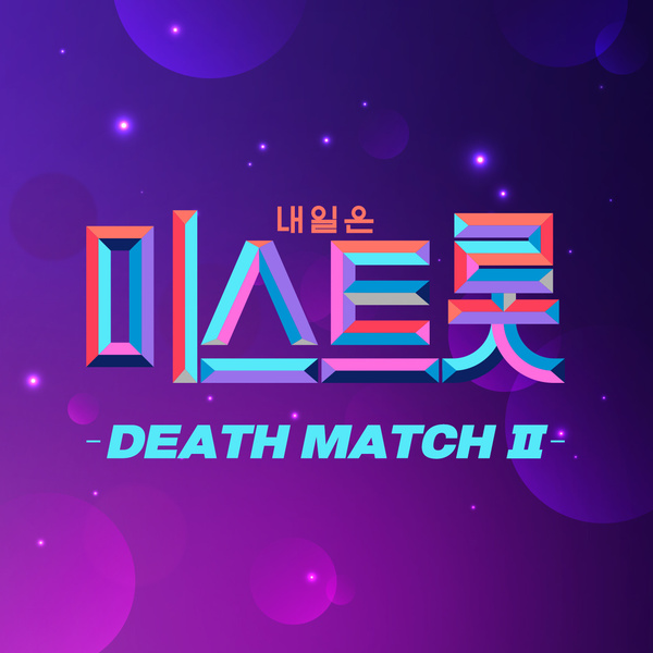 Various Artists – Miss Trot DEATH MATCH Ⅱ – EP