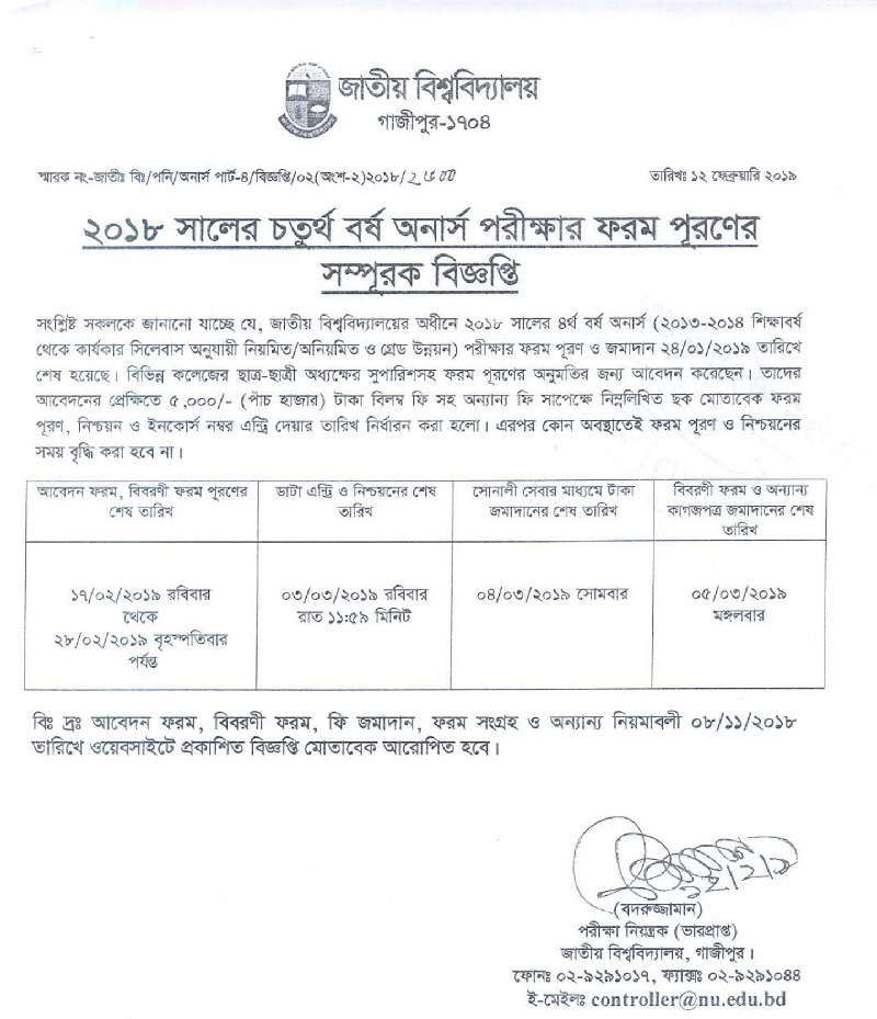 NU Honours Routine 2019 & form fill up notice