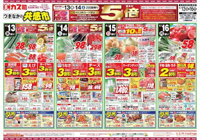 【PR】フードスクエア/越谷ツインシティ店のチラシ4月13日号