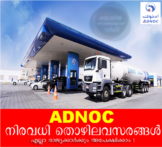 Current Vacancies in Abu Dhabi National Oil Company (ADNOC