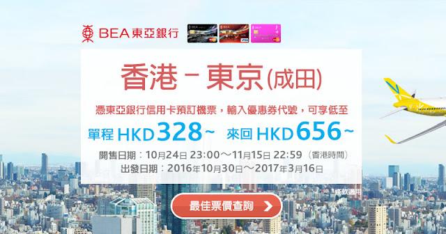 香草航空 X 東亞卡優惠碼!香港飛東京單程$328起,明年3月中前出發。