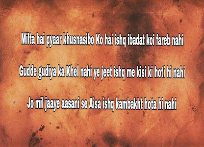 sad shayaris,love shayaris, inspirational shayaris, love quotes,sad quates, inspirational quotes,