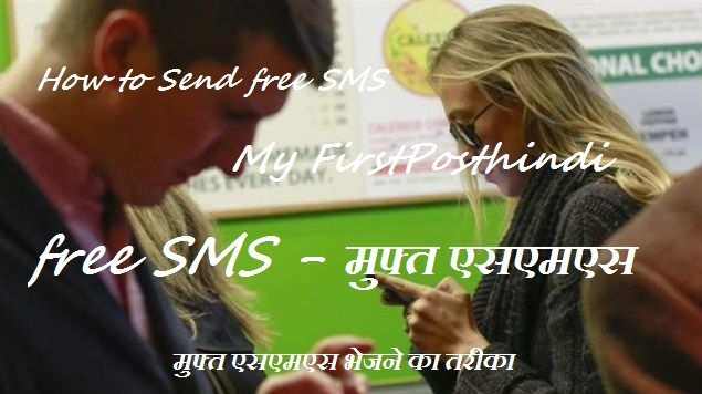 How-to-send-free-sms-hindi