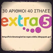 ΣΥΣΤΗΜΑ ΓΙΑ ΤΟ EXTRA 5: 30 ΑΡΙΘΜΟΙ ΣΕ 40 ΣΤΗΛΕΣ