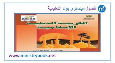 كتاب الدين الاسلامي للصف الثالث الابتدائي 2018-2019-2020-2021