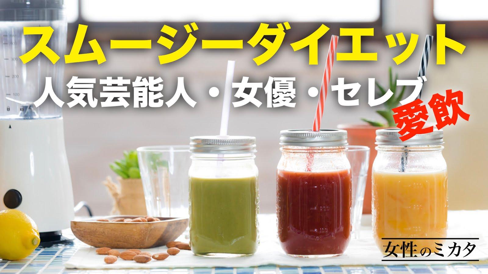 【スムージーダイエット】石原さとみ、新垣結衣ら実践のセレブ美容法/