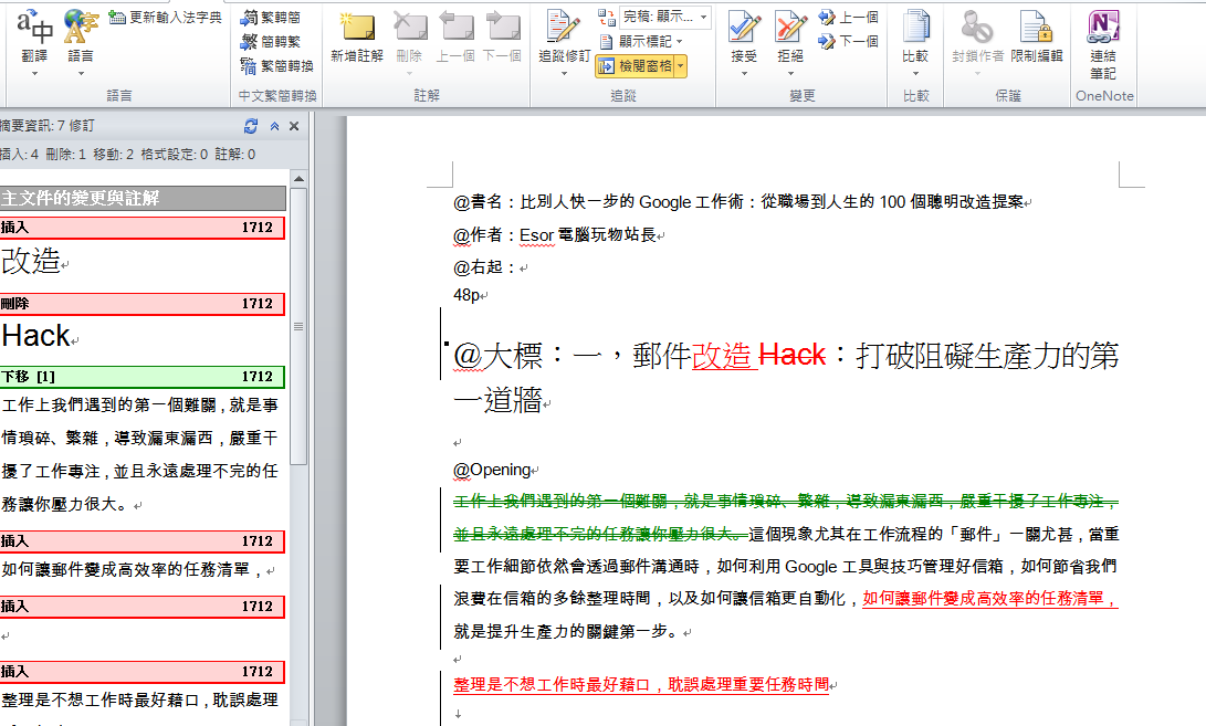 修改報告不混亂的 Word 追蹤修訂教學:高效率比對原稿完稿
