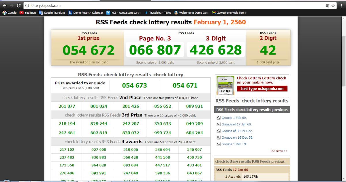 1 February 2017 Thai Lottery Number Is 054 672 ၆၇၂ ထြက္သ