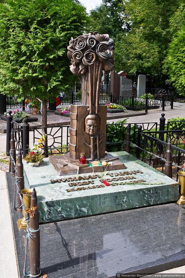Могила Михаила Танича на Ваганьковском кладбище
