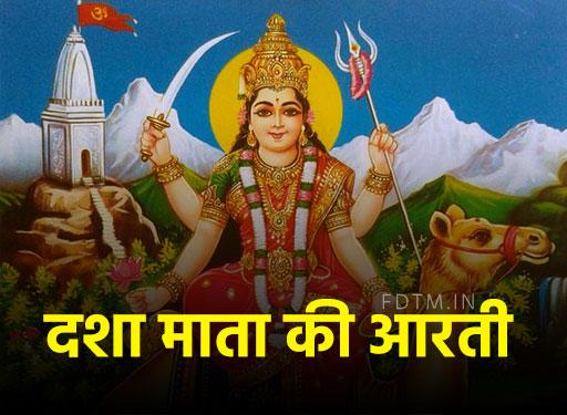 dasha mata aarti in hindi