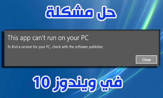 حل مشكلة This App Cant Run On Your Pc في ويندوز 10