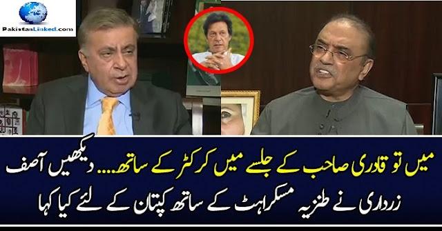 Tahir Qadri Kay Jalsay Main Hum To Cricketer Ke Saath…… -Asif Zardari