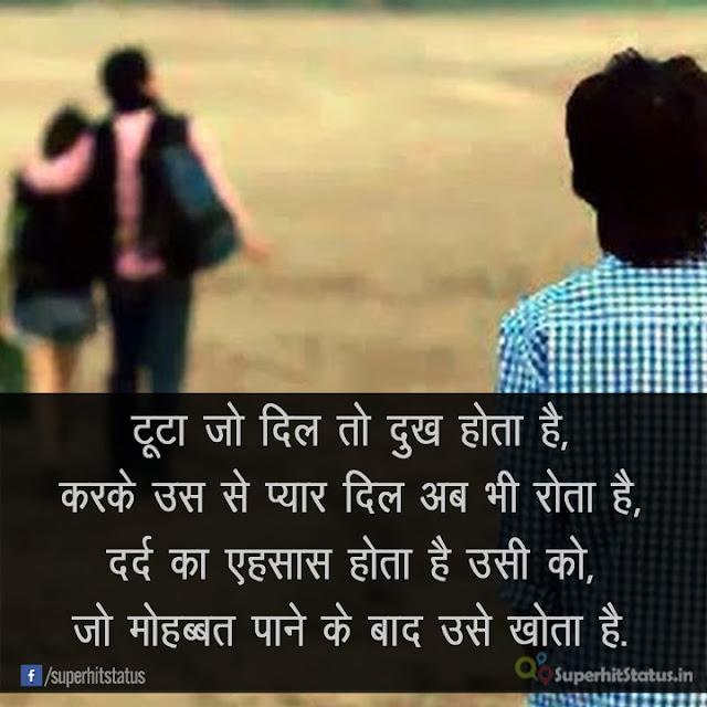 दर्द भरी शायरी - Sad Shayari in Hindi - Pain Full