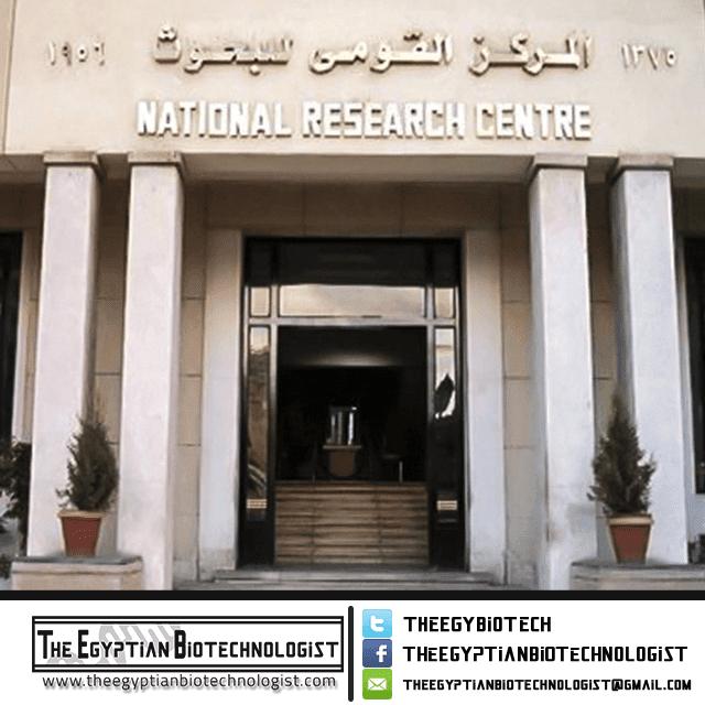المركز القومي للبحوث - National Research Center (NRC)