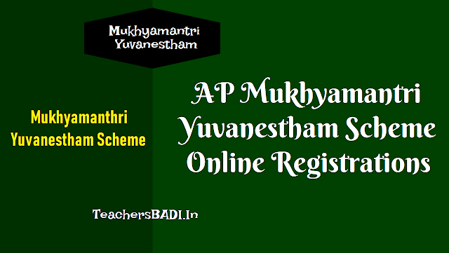 ap mukhyamantri yuvanestham scheme online registrations 2018 for nirudyoga bruthi,how to apply for ap mukhyamantri yuva nestham scheme,ap nirudyoga bruthi online registrations,chief minister yuvanestham scheme in ap for unemployment