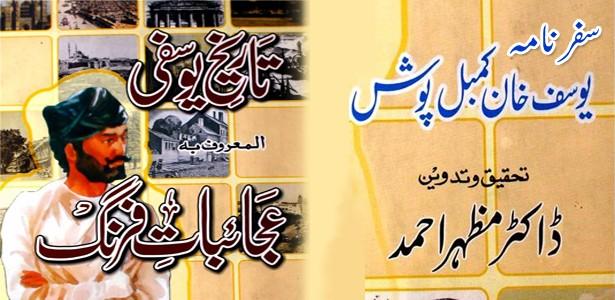 tareekh-yusufi-ajaibaat-firang