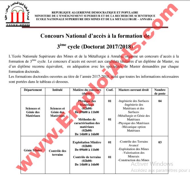 اعلان عن مسابقة الدكتوراه بالمدرسة العليا للمناجم والتعدين ولاية عنابة 2017
