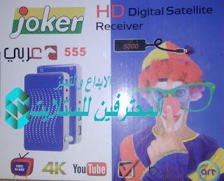 احدث ملف قنوات جوكر JOKER 555 HD محدث دائما بكل جديد