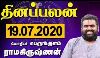 Raasi Palan 19-07-2020 | Dhina Palan | Astrology | Tamil Horoscope