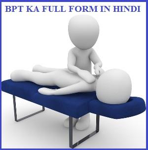 bpt ka full form, bpt full form in hindi
