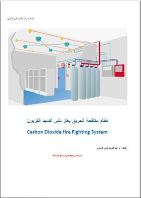 نظام مكافحة الحريق بغاز ثاني أكسيد الكربون