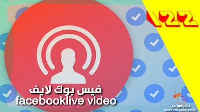 facebook-live-stream-video