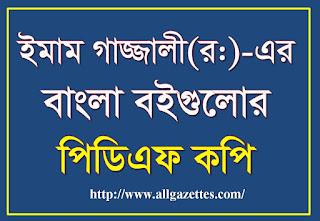 ইমাম গাজ্জালী (র:)এর বাংলা বইয়ের পিডিএফ কপি