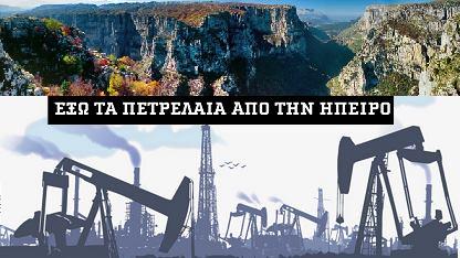 Αποτέλεσμα εικόνας για εγκριση περιβαλλοντικων ορων ερευνων για πετρελαιο  στην Ηπειρο