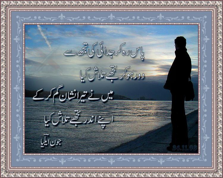 urdu + poetry Paas-Rah-Ker-Judai-Ki-Tujh-Se | Urdu Shairy
