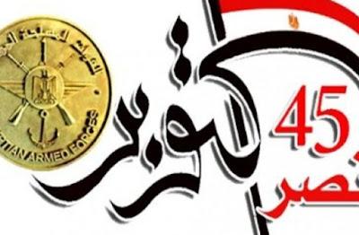 """القوات المسلحة تصمم """"لوجو"""" جديد للاحتفال بالذكرى الـ45 لانتصارات أكتوبر"""