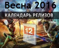 Весенние релизы самых ожидаемых игр 2016 года
