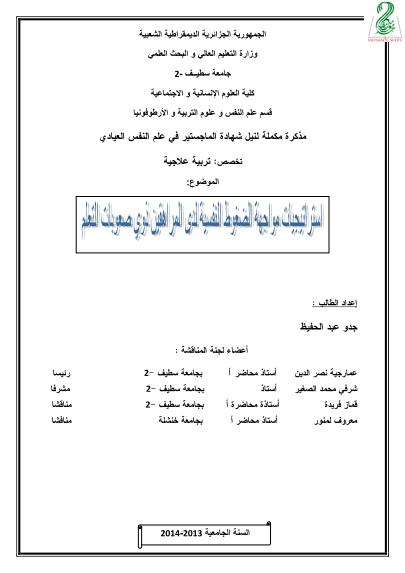 إستراتجيات مواجهة الضغوط النفسية pdf