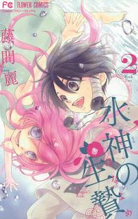 [Manga] 水神の生贄 第01 02巻 [Suijin no Ikenie Vol 01 02], manga, download, free