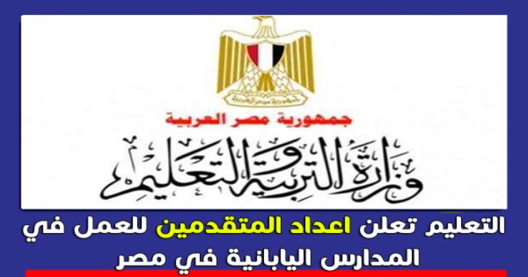 التعليم تعلن اعداد المتقدمين للعمل في المدارس اليابانية في مصر 2021