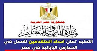 التعليم تعلن اعداد المتقدمين للعمل في المدارس اليابانية في مصر 2018