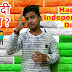 What is Actual Freedom? When to celebrate Happy Independence Day? Which Punishment is best for Rapist?