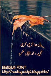 Dil hua kirchi kirchi by Muhammad Shamas Iqbal